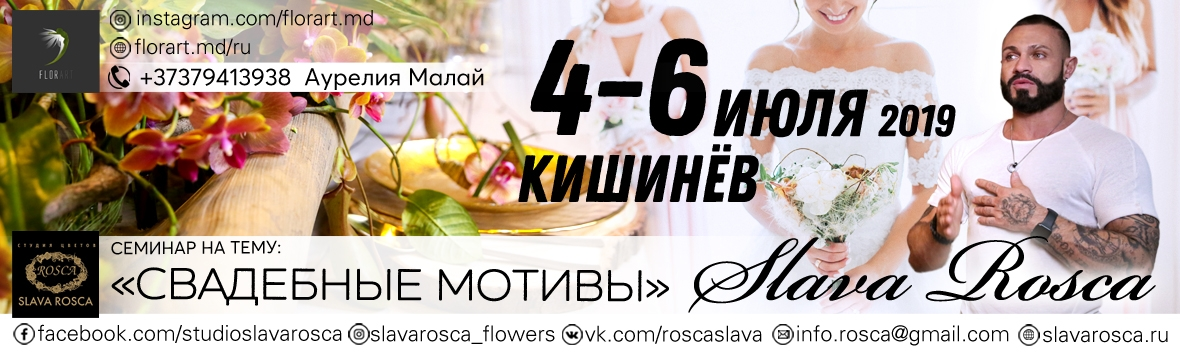 Кишинев 4-6 июля 2019