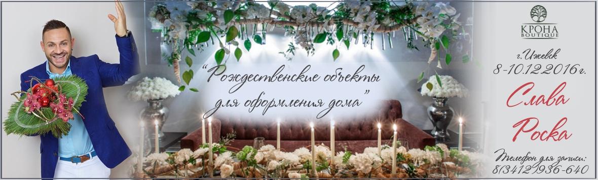 Семинар Ижевск Рождественские объекты