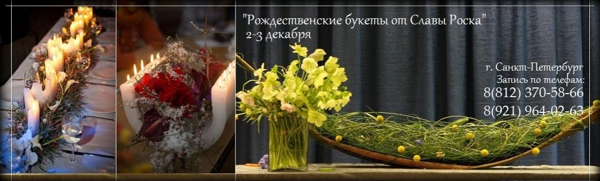 Рождественские букеты от Славы Роска СПБ