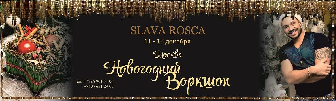 Семинар Славы Роска Новогодний Воркшоп Москва
