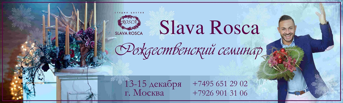 Слава Роска Рождественский семинар 13-15 декабря
