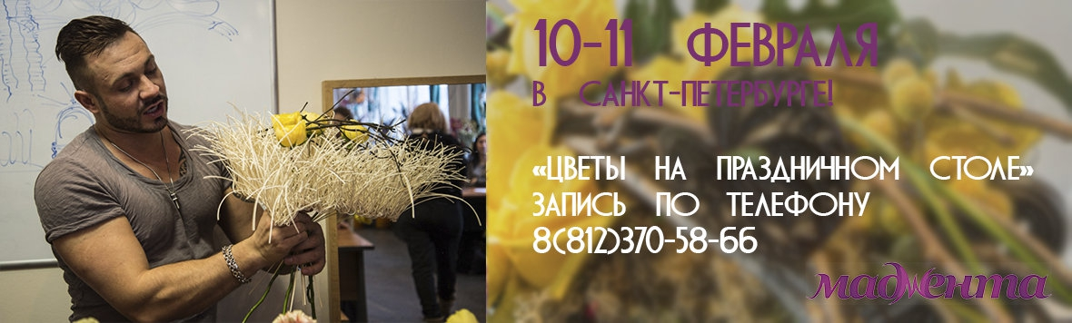 """Семинар Славы Роска """"Цветы на праздничном столе"""" СПБ 10-11 февраля"""