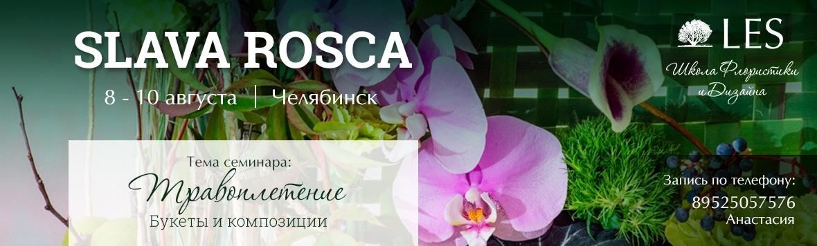 Семинар Челябинск 10 августа