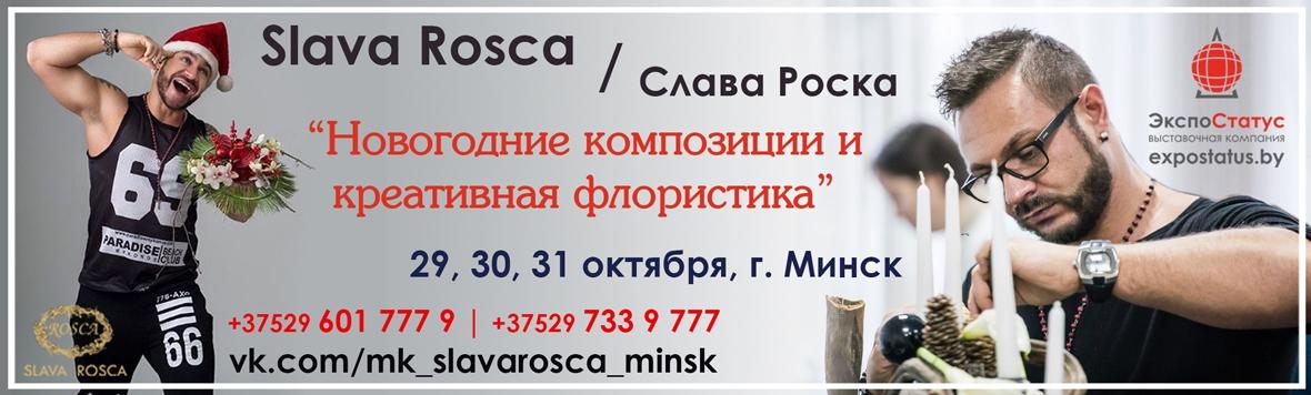 Новогодний семинар Минск октябрь