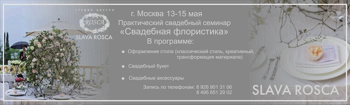 Свадебная флористика Москва 13-15 мая