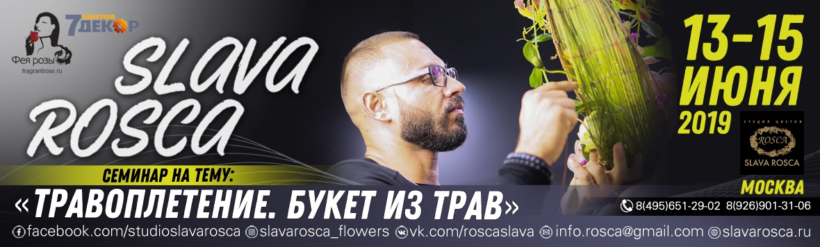 Травоплетение 13-15 июня Москва