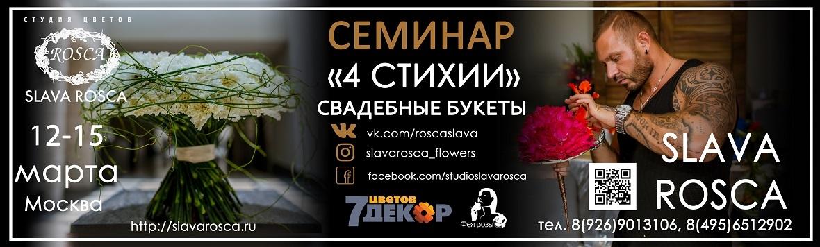 """Семинар """"4 стихии"""" часть 1"""