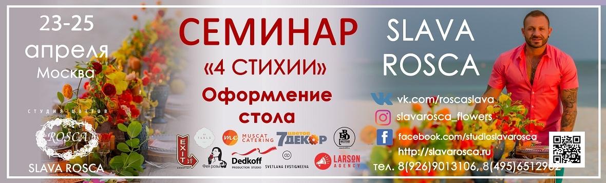 """Семинар """"4 стихии"""" часть 2"""