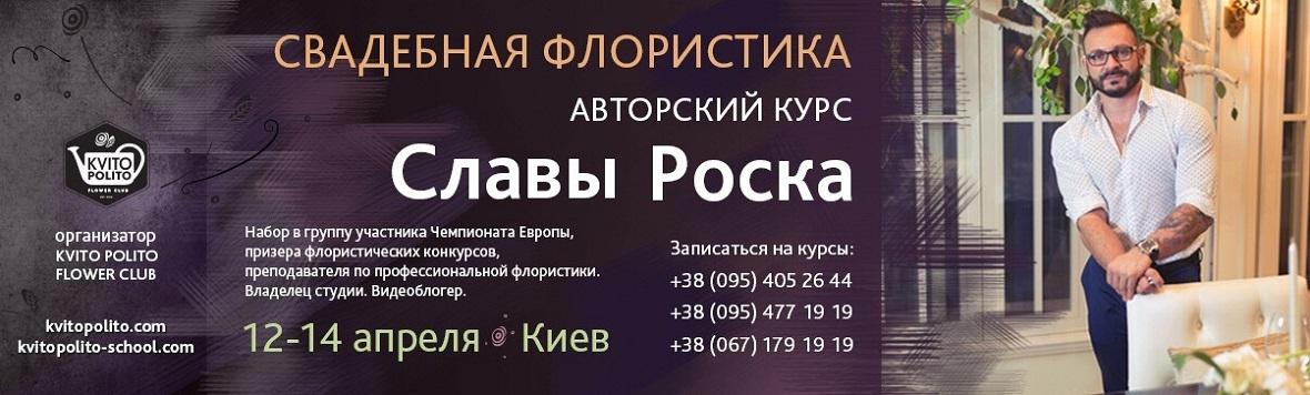 Семинар в Киев 2018