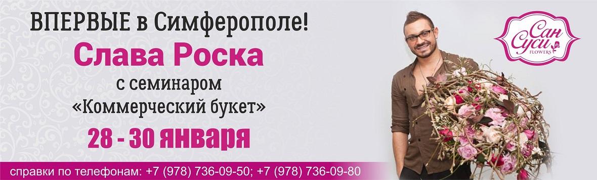 """Семинар Славы Роска """"Коммерческий букет"""" Симферополь 28-30 января"""
