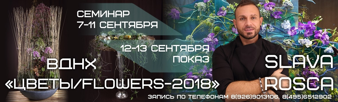 "Семинар ""ЦВЕТЫ 2018"""