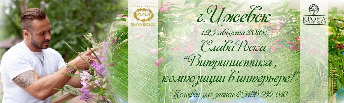 Семинар Славы Роска Ижевск 1-3 августа