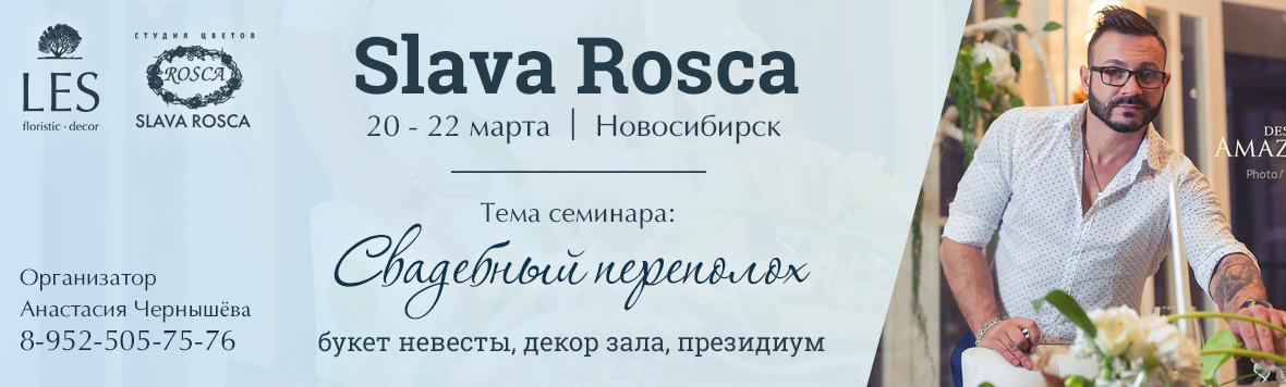 Семинар Славы Роска в Екатеринбурге 23 января