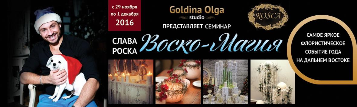 Семинар Славы Роска Владивосток с 29 ноября по 1 декабря