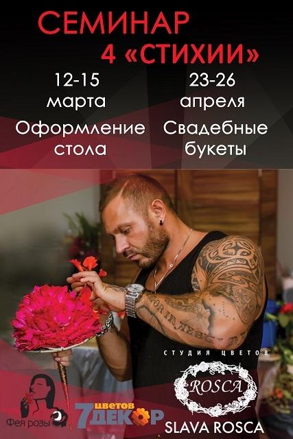 """- Семинар """"4 стихии"""" 2 части"""
