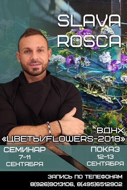 """-  Семинар """"ЦВЕТЫ/FLOWERS - 2018"""""""